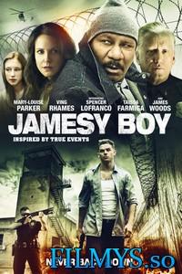 Джеймси / Jamesy Boy
