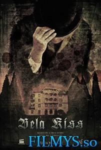 Бела Кисс: Пролог / Bela Kiss: Prologue