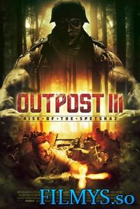 Адский бункер: Восстание спецназа / Outpost: Rise of the Spetsnaz