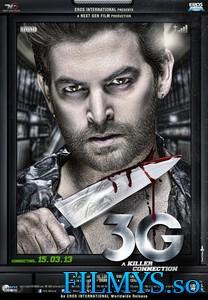 3G – связь, которая убивает / 3G - A Killer Connection