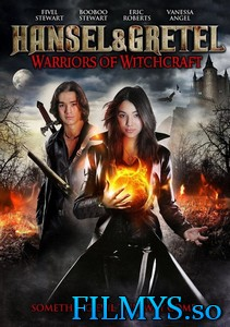 Гензель и Гретель / Hansel & Gretel: Warriors of Witchcraft