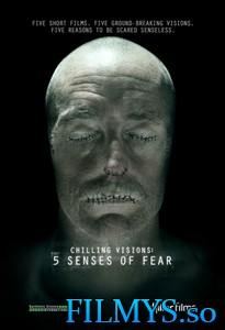 5 чувств страха / Chilling Visions: 5 Senses of Fear