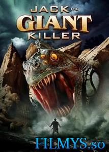 Джек – убийца великанов / Jack the Giant Killer