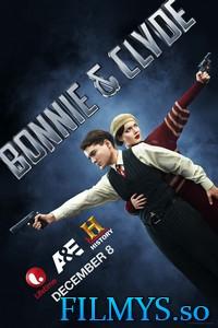 Бонни и Клайд / Bonnie and Clyde