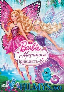 Barbie: Марипоса и Принцесса-фея / Barbie: Mariposa & The Fairy Princess
