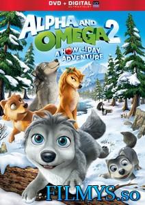 Альфа и Омега: Приключения праздничного воя / Alpha and Omega 2: A Howl-iday Adventure