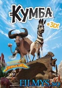Кумба / Khumba