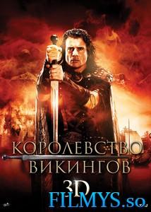 Королевство викингов / Vikingdom