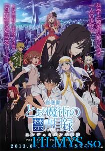 Индекс волшебства / Toaru Majutsu no Index: Endyumion no Kiseki