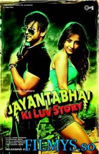 История любви Джаянты Бхая / Jayantabhai Ki Luv Story