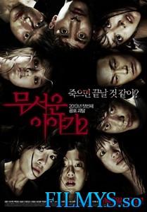 Истории ужасов 2 / Mooseowon Iyagi 2