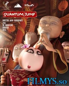 Квантовый скачок / Quantum Jump