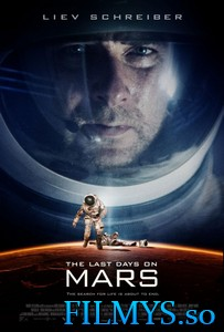 Последние дни на Марсе / The Last Days on Mars