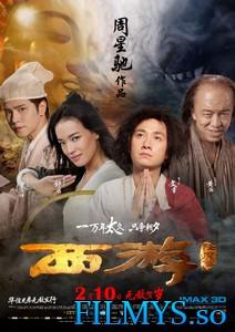 Путешествие на Запад / Xi you xiang mo pian
