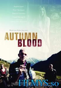 Осенняя кровь / Autumn Blood