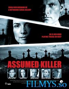 Предполагаемый убийца / Assumed Killer