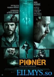 Первопроходец / Pioneer