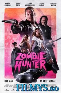 Охотник на зомби / Zombie Hunter