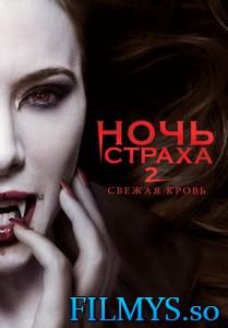 Ночь страха 2: Свежая кровь / Fright Night 2