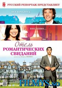 Отель романтических свиданий / Hotel Normandy