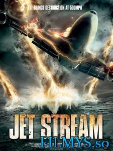 Реактивный поток / Jet Stream