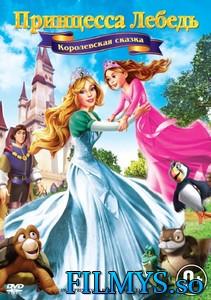 Принцесса Лебедь 5: Королевская сказка / The Swan Princess: A Royal Family Tale