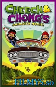 Недетский мульт: Укуренные / Cheech & Chong's Animated Movie