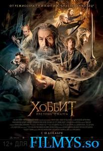 Хоббит: Пустошь Смауга / The Hobbit: The Desolation of Smaug