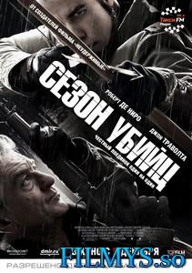 Сезон убийц / Killing Season