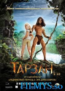 Тарзан / Tarzan