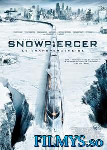 Сквозь снег / Snowpiercer