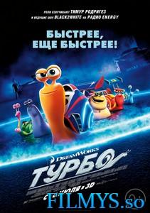 Турбо / Turbo