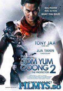 Честь дракона 2 / Tom yum goong 2