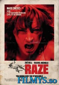 Уничтожение / Raze