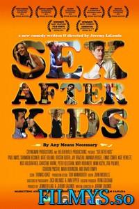 Секс после детей / Sex After Kids