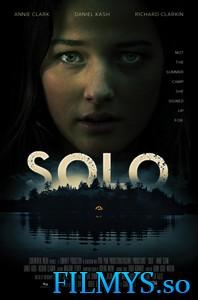 Соло / Solo