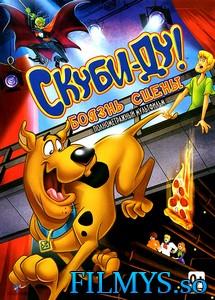 Скуби-Ду! Боязнь сцены / Scooby-Doo! Stage Fright
