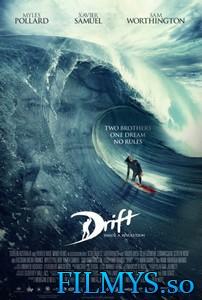 Дрифт / Drift