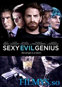Сексуальный злой гений / Sexy Evil Genius