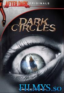 Темные круги / Dark Circles