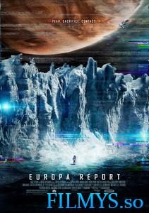 Европа / Europa Report