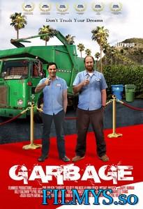 Голливудский мусор / Garbage