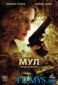Мул / The Mule