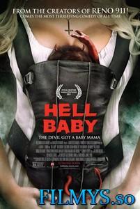 Адское дитя / Hell Baby