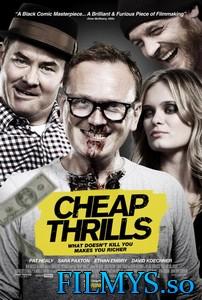 Дешевый трепет / Cheap Thrills