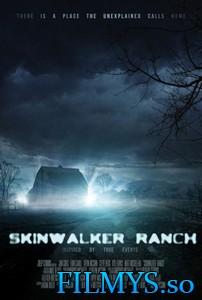 Ранчо «Скинуокер» / Skinwalker Ranch